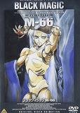 Черная магия М-66