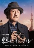 Toukyou senchimentaru (сериал)