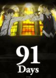 91 день (сериал)