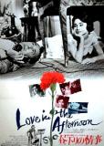 Любовь после полудня
