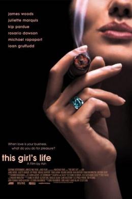 История одной девушки