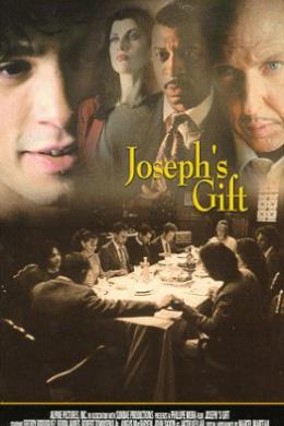 Подарок Джозефа