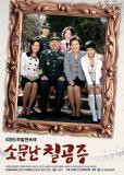 Somunnan Chil gongju (сериал)