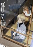 Тетрадь дружбы Нацумэ OVA