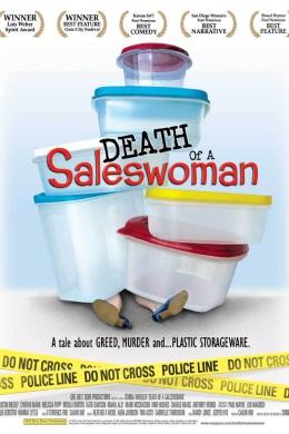 Смерть продавщицы