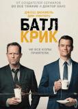 Батл Крик (сериал)