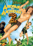 Джордж из джунглей 2