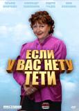 Если у Вас нету тёти (сериал)