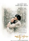 Зимняя соната (сериал)