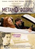 Метаморфозис