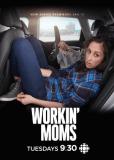 Работающие мамы (сериал)