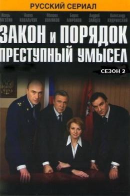 Закон и порядок: Преступный умысел (сериал)
