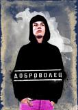 Доброволец (сериал)