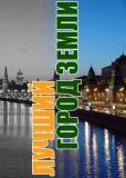 Лучший город Земли (сериал)