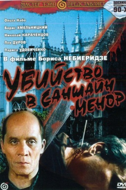 Убийство в «Саншайн-Менор»