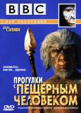 BBC: Прогулки с пещерным человеком (сериал)