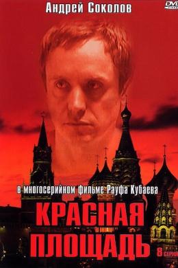 Красная площадь (сериал)