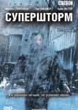 Супершторм (сериал)