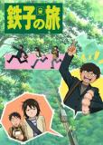 Путешествие Тэцуко (сериал)