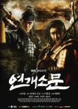 Yeongaesomun (сериал)