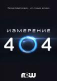 Измерение 404 (сериал)