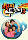Счастливы вместе 3 (сериал)