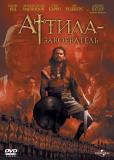 Аттила-завоеватель (многосерийный)