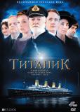 Титаник (сериал)