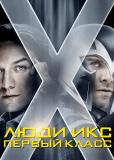 Люди Икс: Первый класс