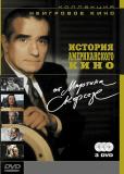 История американского кино от Мартина Скорсезе