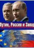 Путин, Россия и Запад (сериал)