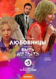 Любовницы (сериал)