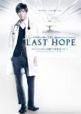 Последняя надежда (сериал)
