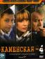 Каменская 4 (сериал)