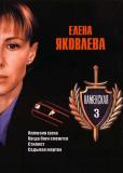 Каменская 3 (сериал)