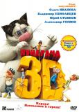 Кукарача 3D