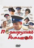 Подпоручик Ромашов