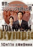 Человек, который объявил Олимпиаду в Токио