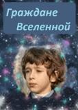 Граждане Вселенной