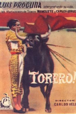 Тореро