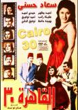 Каир 30-ых годов