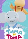 Тима и Тома (сериал)