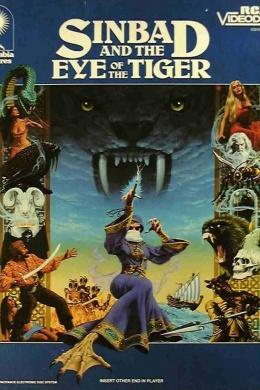 Синдбад и глаз тигра