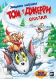 Том и Джерри: Сказки (сериал)