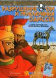 Разрушение Трои и приключения Одиссея