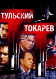 Тульский Токарев (сериал)