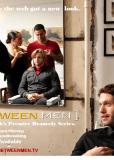 Между мужчинами (сериал)