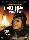 «Кедр» пронзает небо (сериал)