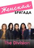Женская бригада (сериал)