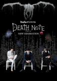 Тетрадь смерти: Новое поколение (многосерийный)